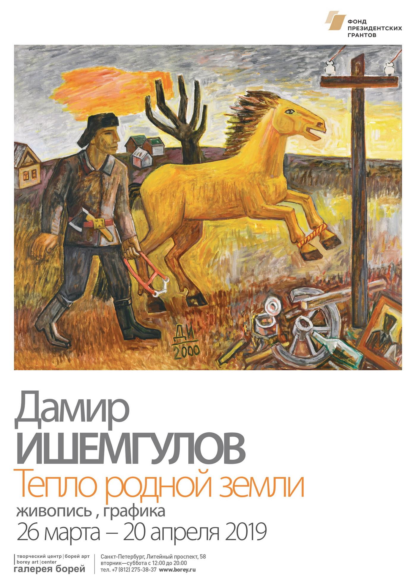 Дамир Ишемгулов. «Тепло родной земли»