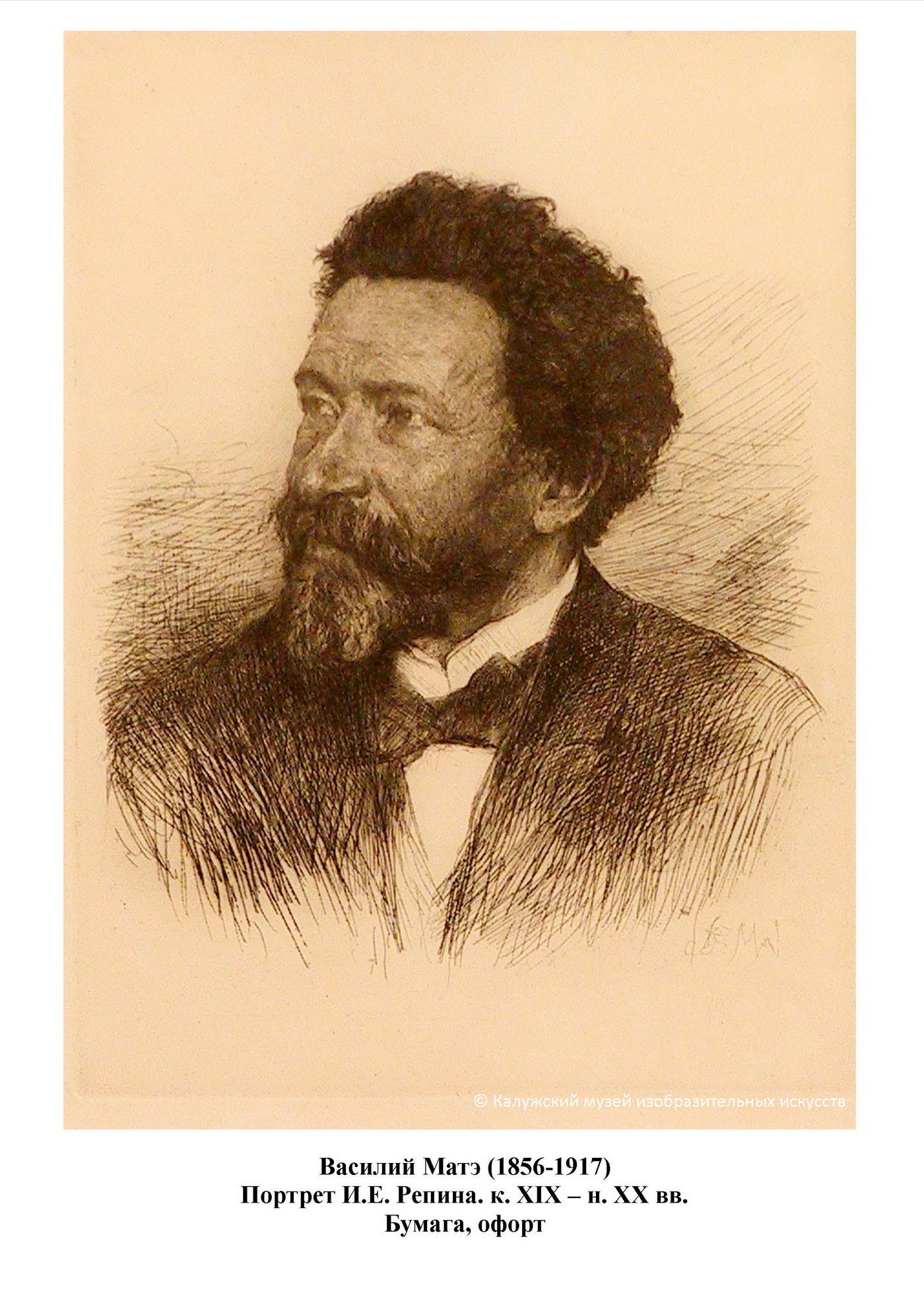 Выставка одной картины « Василий Матэ (1856-1917). Портрет И.Е. Репина. к. XIX – н. ХХ вв.»
