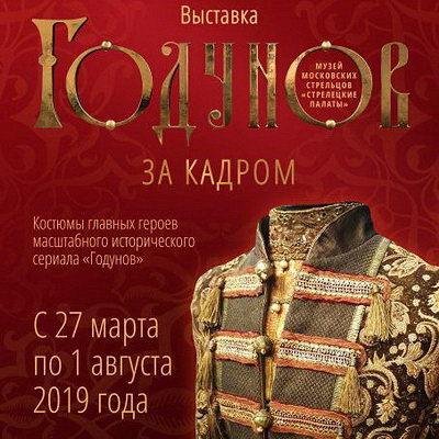 Выставка «Годунов. За кадром»