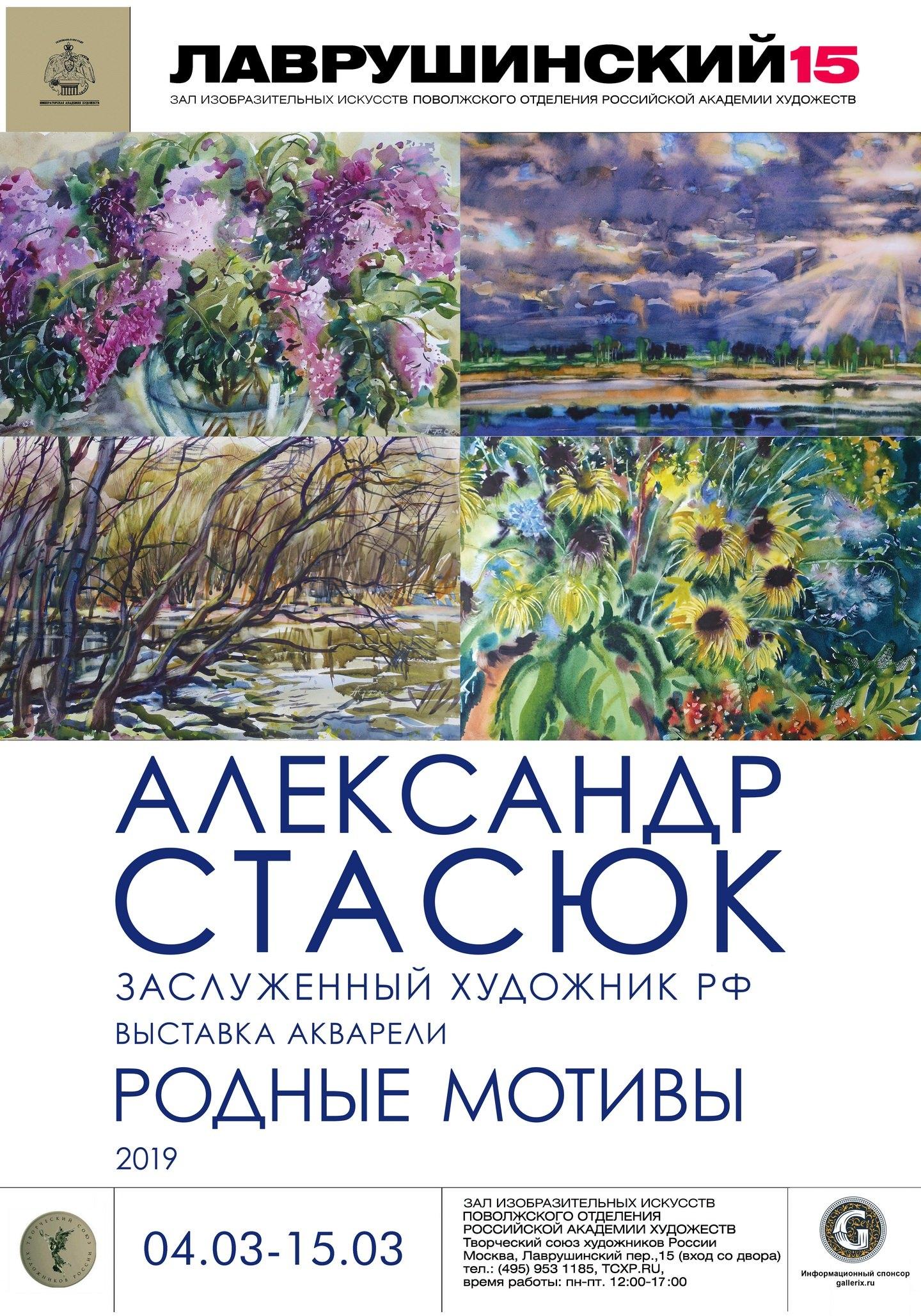 Александр Стасюк - «Родные мотивы»