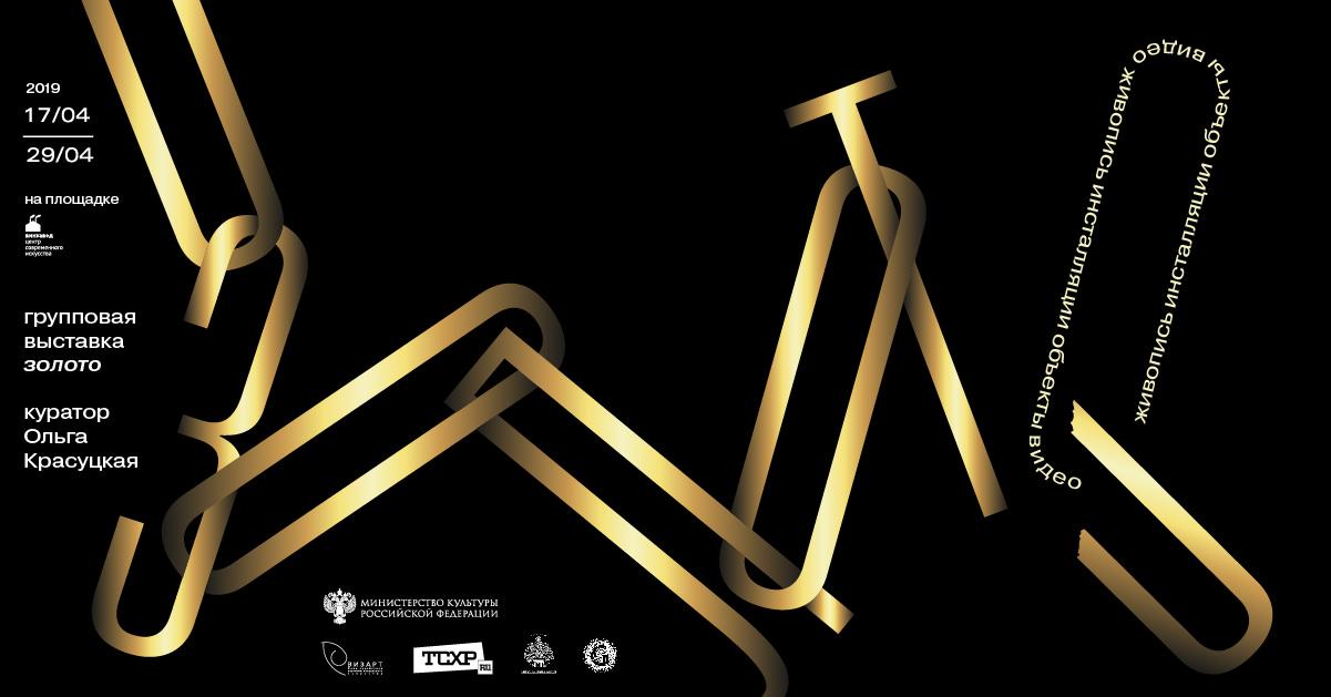 Групповая выставка «Золото» (живопись, инсталляция, видео, объекты)