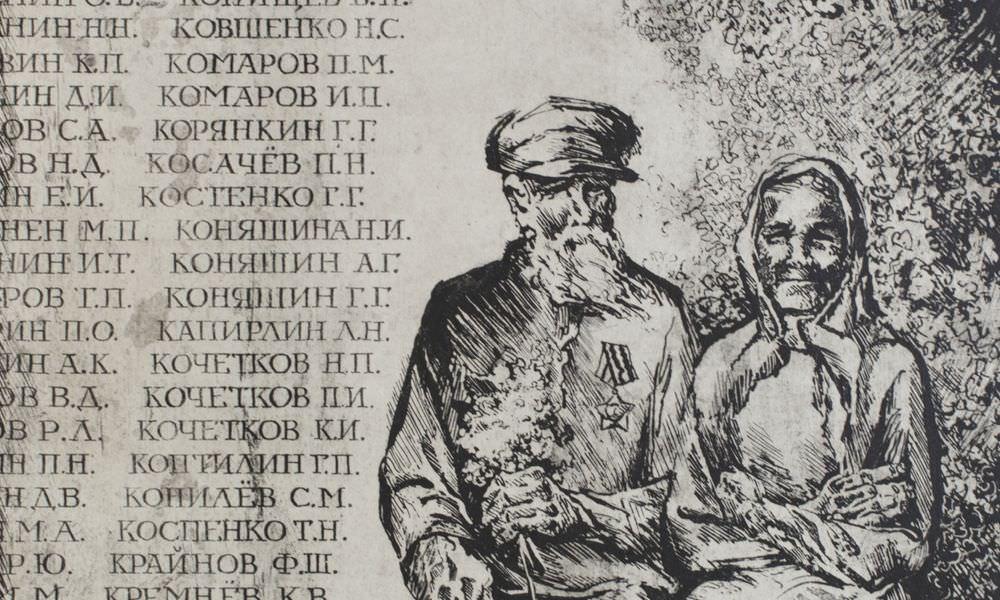 Коняшин О.А. Гравюра. 9 Мая. Из триптиха «Память»