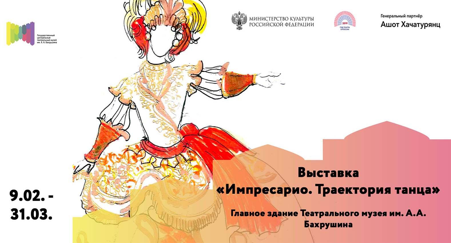 Игорь Дрёмин: Выставка «Импрессарио. Траектория танца»
