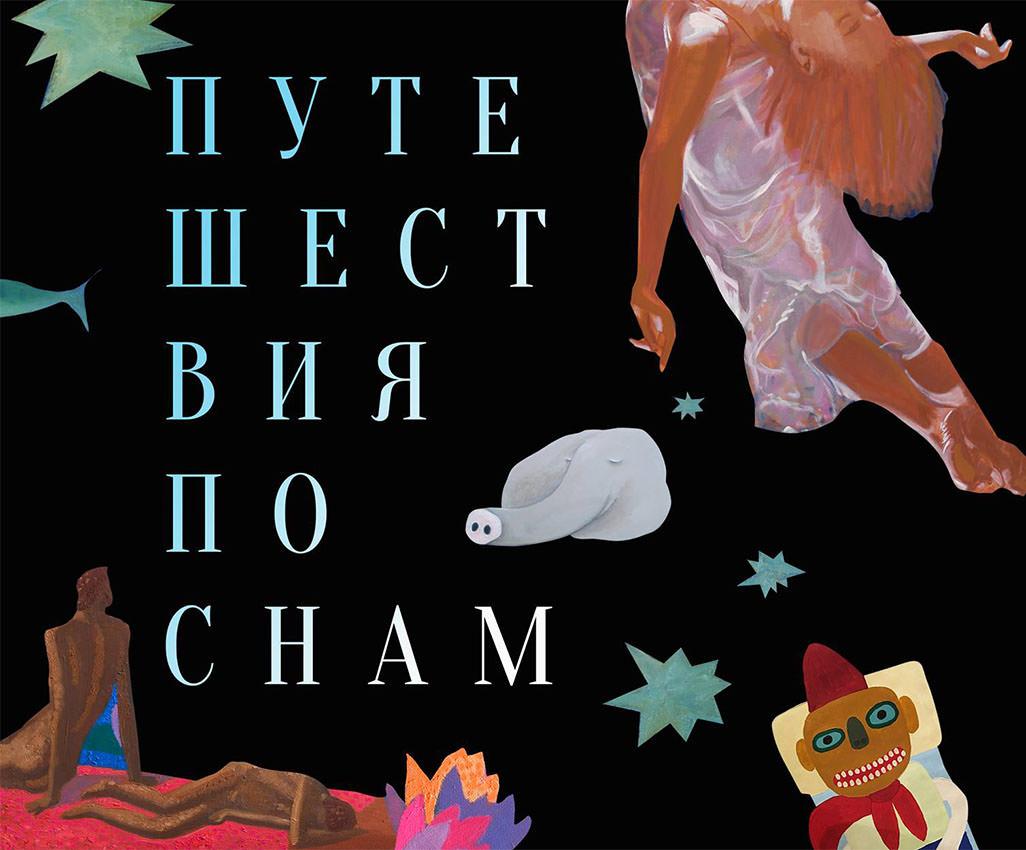 Игорь Дрёмин: Путешествия по снам в галерее Артстори