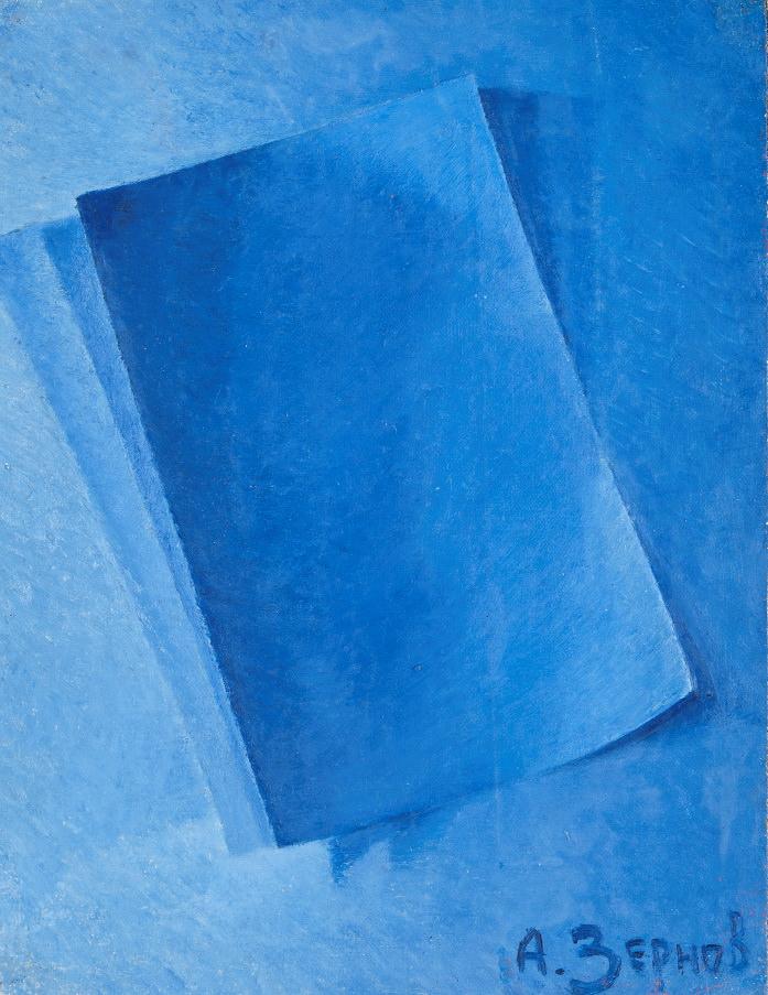 Алексей Зернов. Синее на синем. 1923 – 1924. Холст, масло. 40 х 31