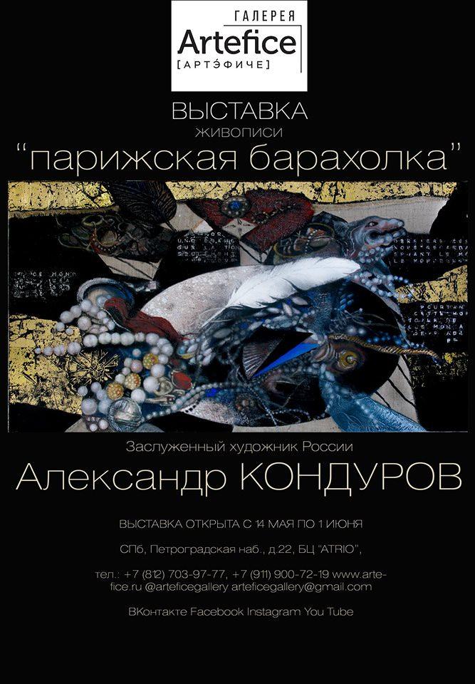 """¬Persönliche Ausstellung von Alexander Kondurov """"Pariser Flohmarkt"""""""