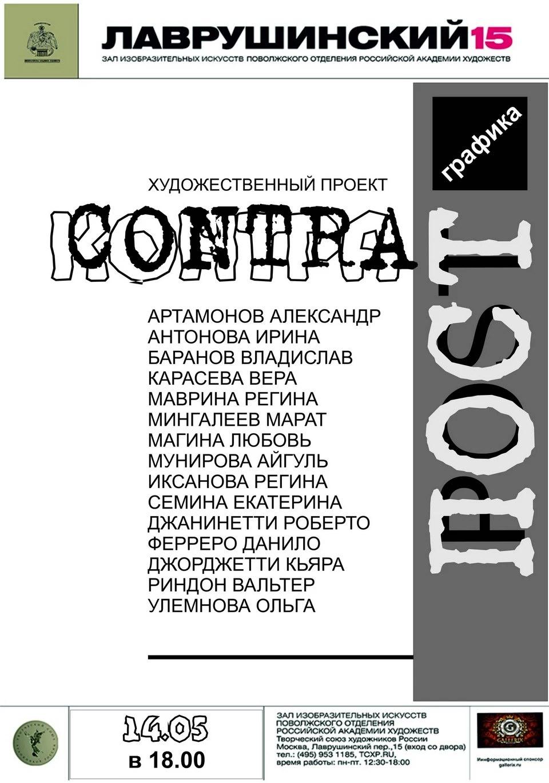 Projet artistique CONTRA-POST