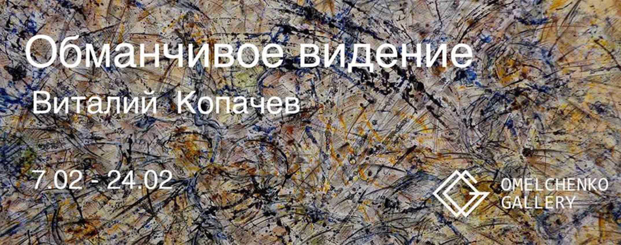 Игорь Дрёмин: Выставка Копачева в галерее Омельченко