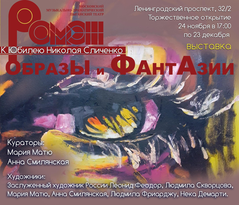 Выставка «Образы и фантазии»