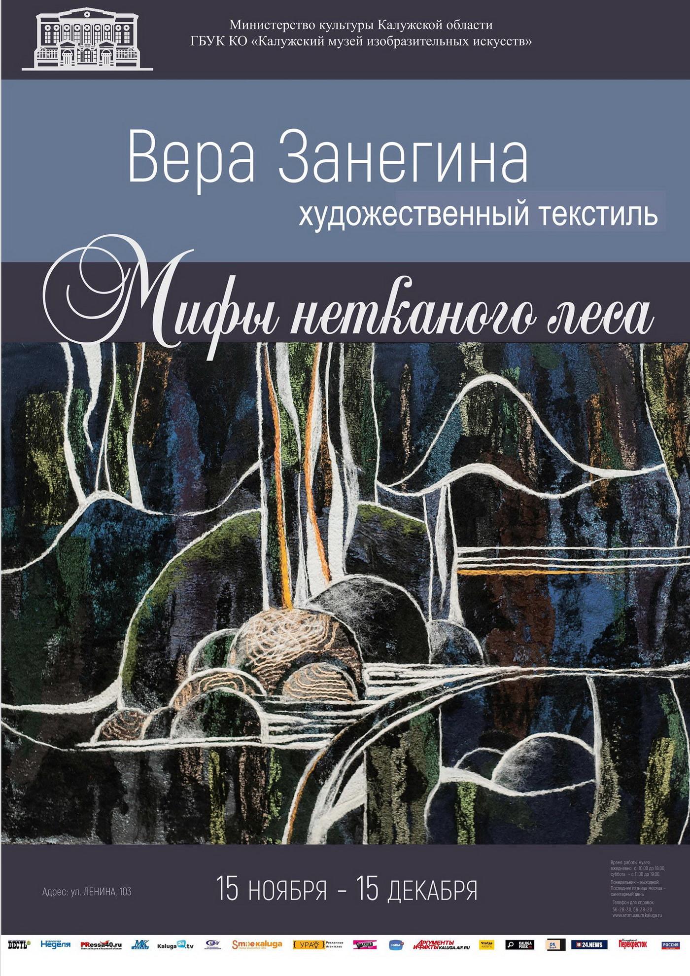 Выставка Веры Занегиной «Мифы нетканого леса»