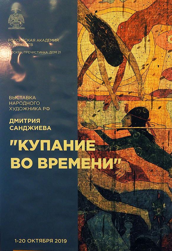 Игорь Дрёмин: Дмитрий Санджиев «Купание во времени»