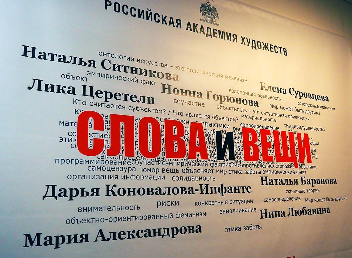 Игорь Дрёмин: Слова и вещи