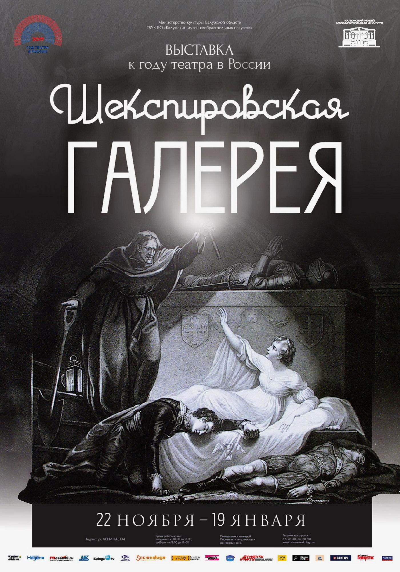 "Exhibition ""Shakespeare Gallery"""