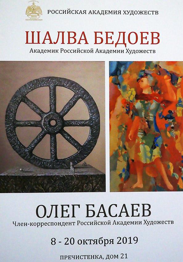 Игорь Дрёмин: Выставка произведений Шалвы Бедоева и Олега Басаева