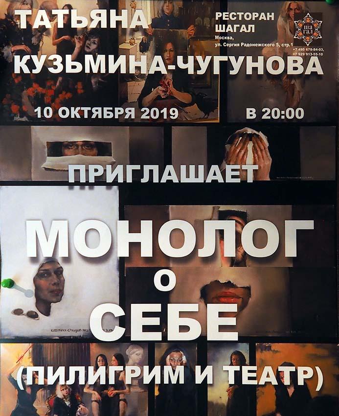Татьяна Кузьмина-Чугунова. Монолог о себе
