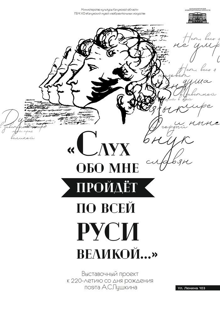 Выставка «Смерть поэта»