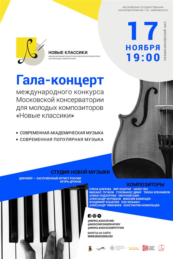 "Gala concert of the International Competition of the Moscow Conservatory for Young Composers ""New Classics"""