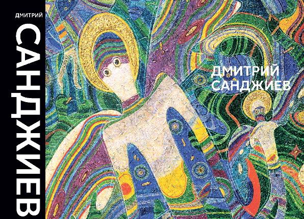Выставка работ Дмитрия Санджиева «Вечный маскарад»