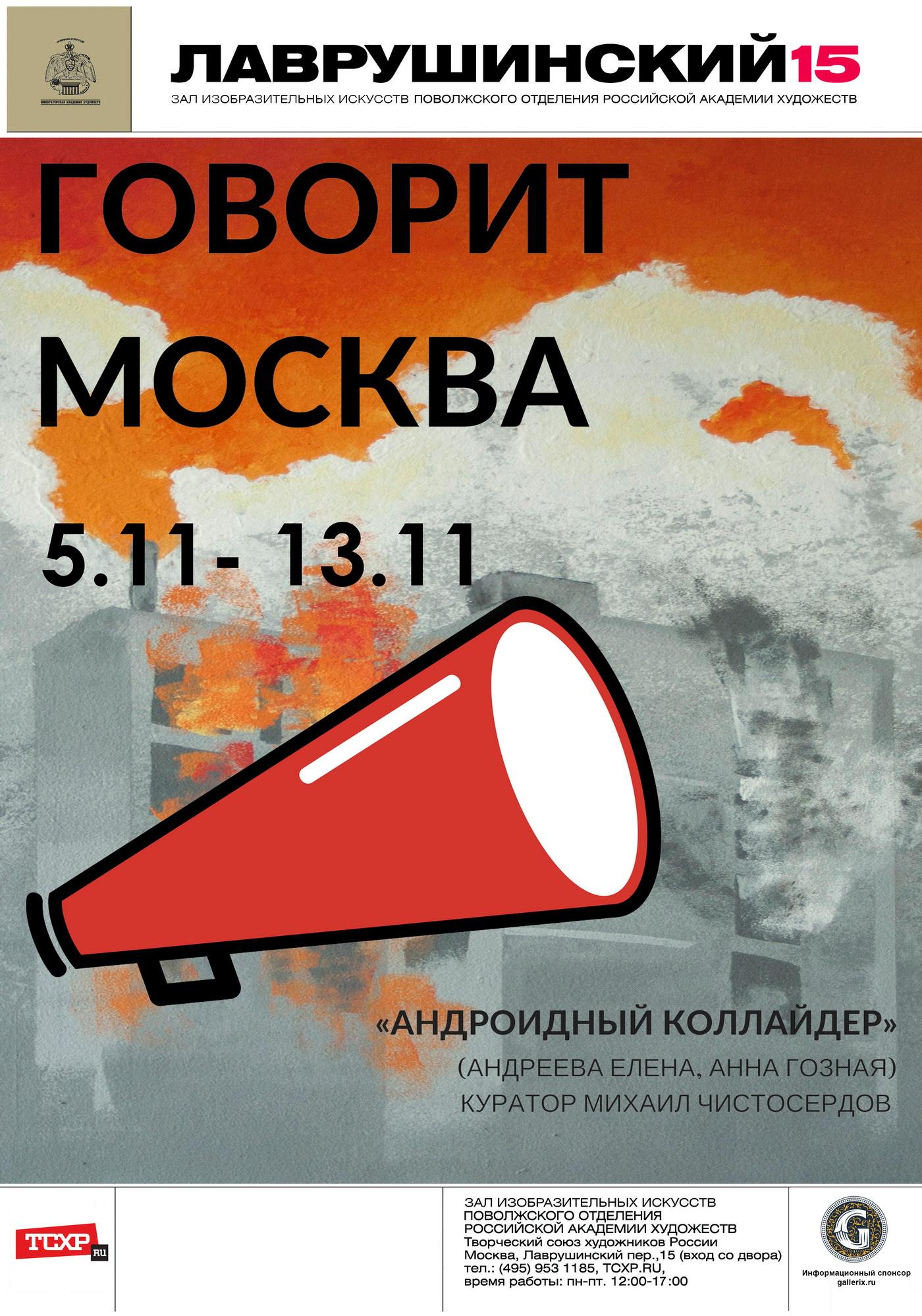 Выставка «Говорит Москва»
