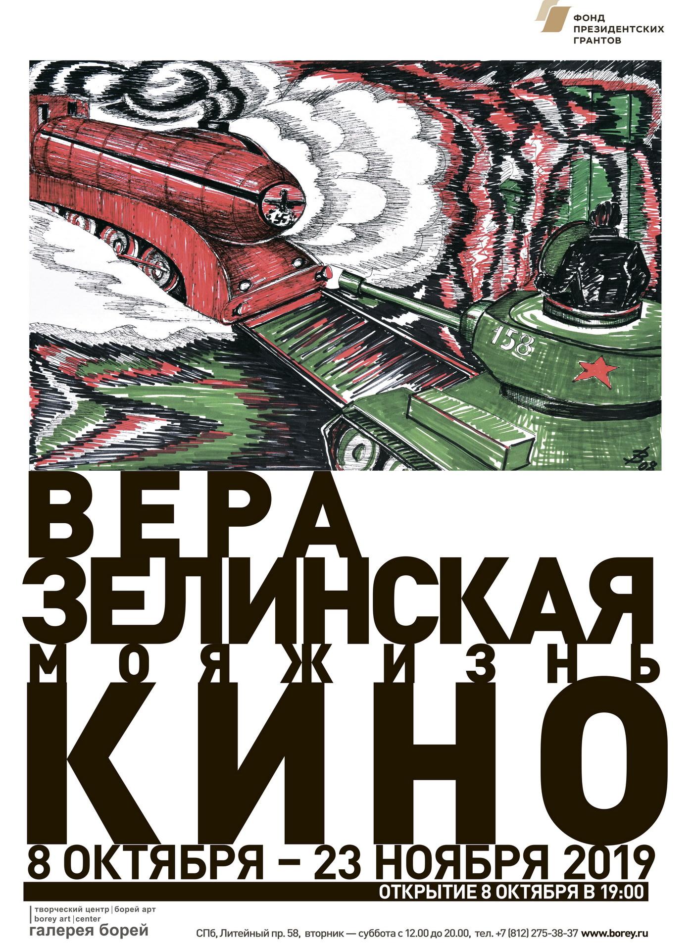 Vera Zelinskaya. MY LIFE IS A MOVIE