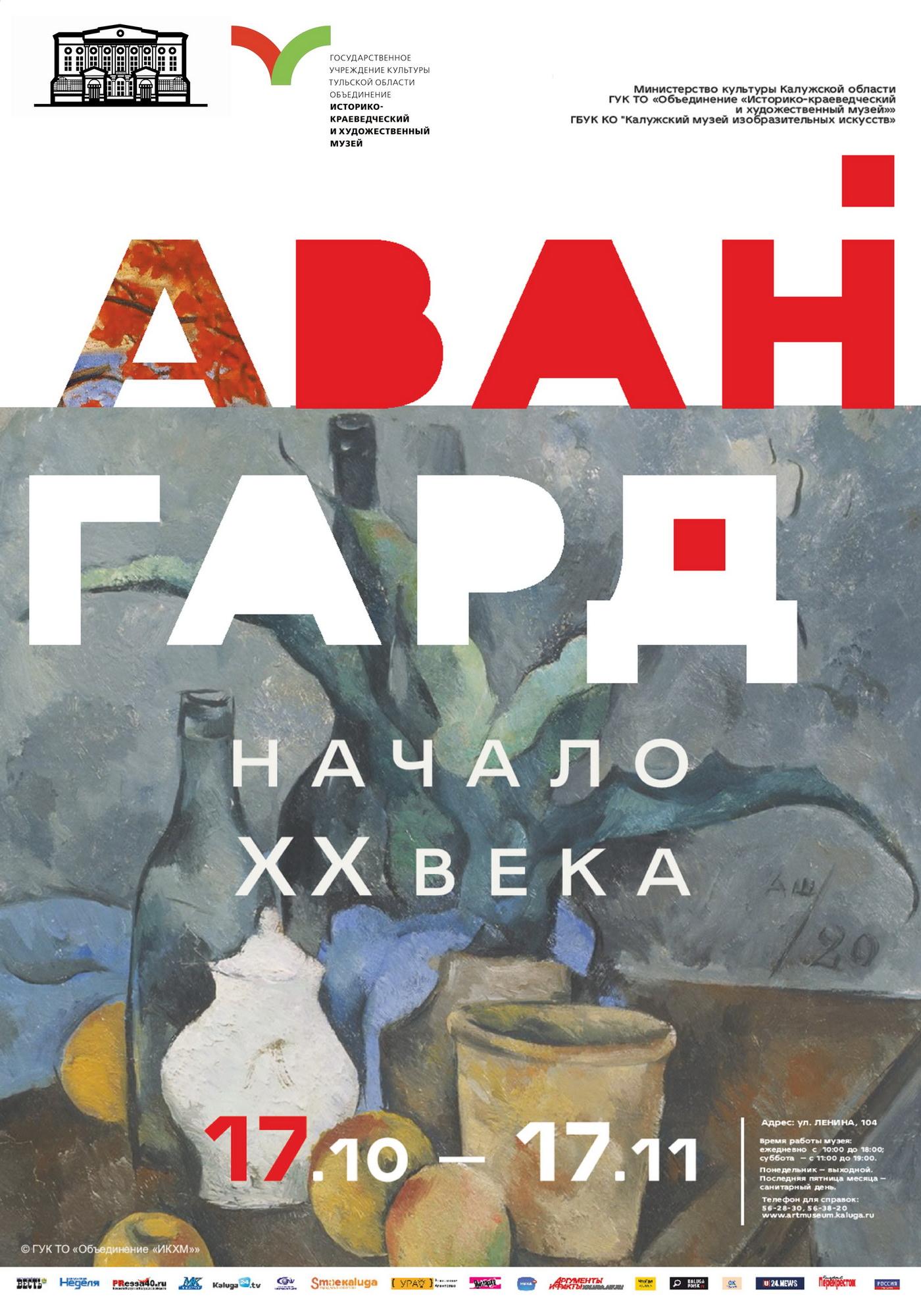 Выставка «Авангардные направления русского и советского искусства начала ХХ века»