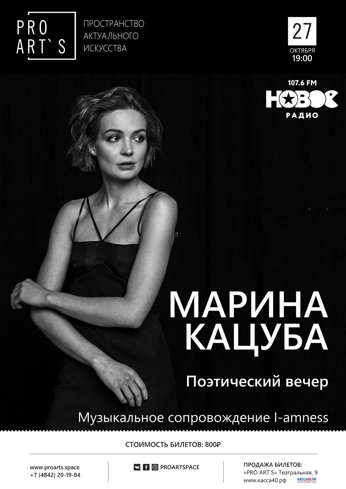 Marina Katsuba et I-amness | Soirée musicale et poétique