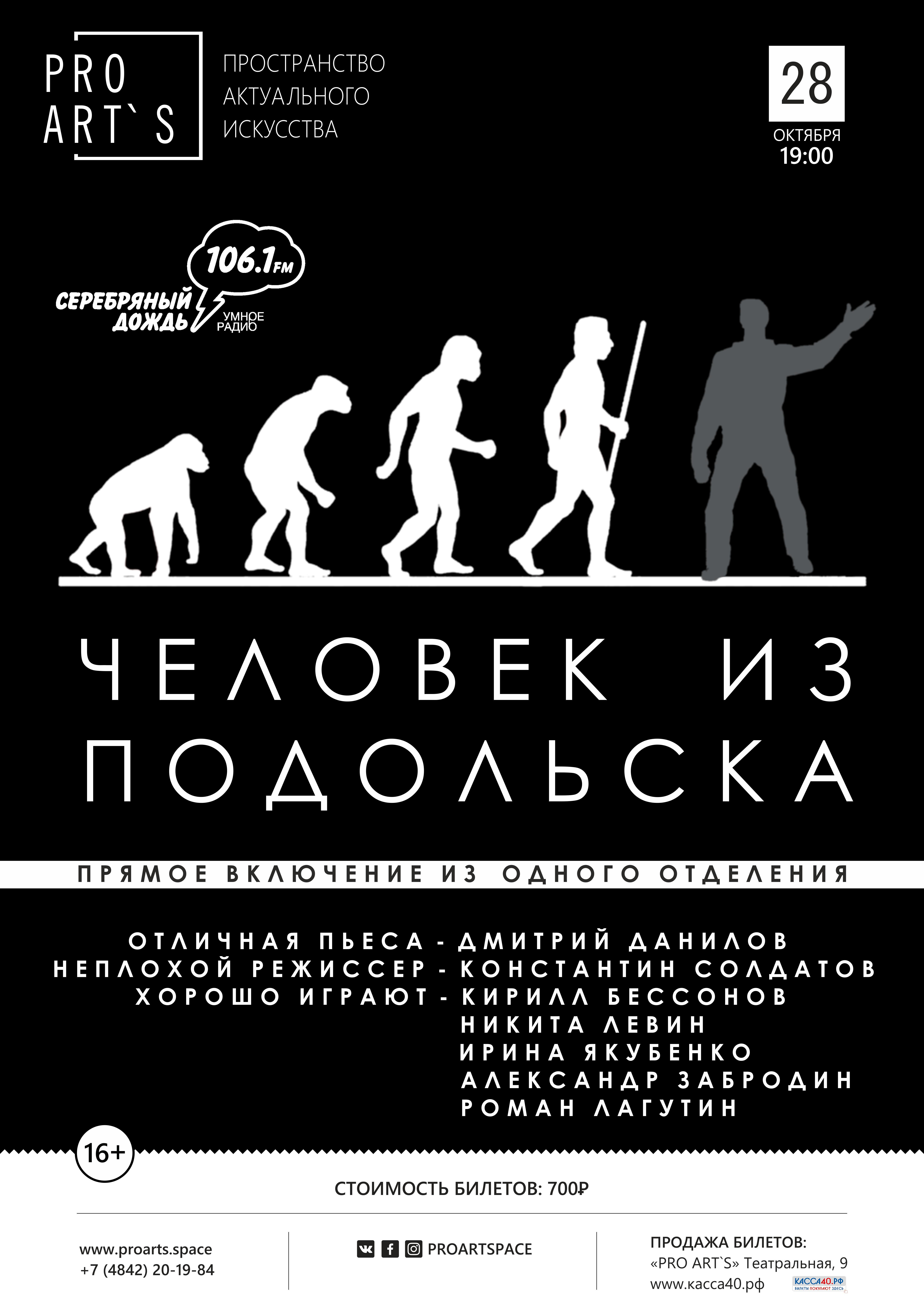 """Performance """"L'homme de Podolsk"""""""