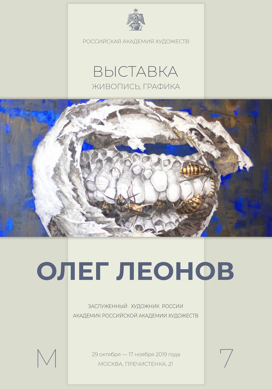 «М7». Выставка произведений Олега Леонова