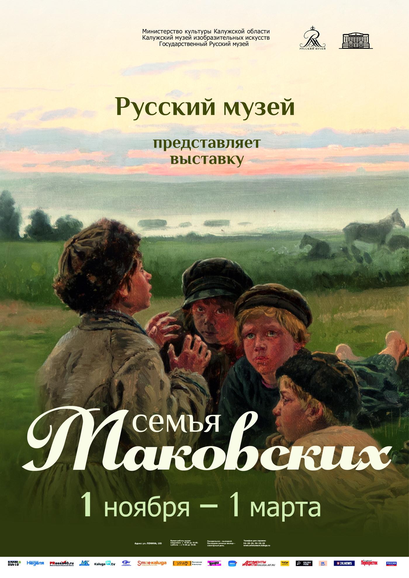 """Exposición """"Familia Makovsky"""" 0+"""
