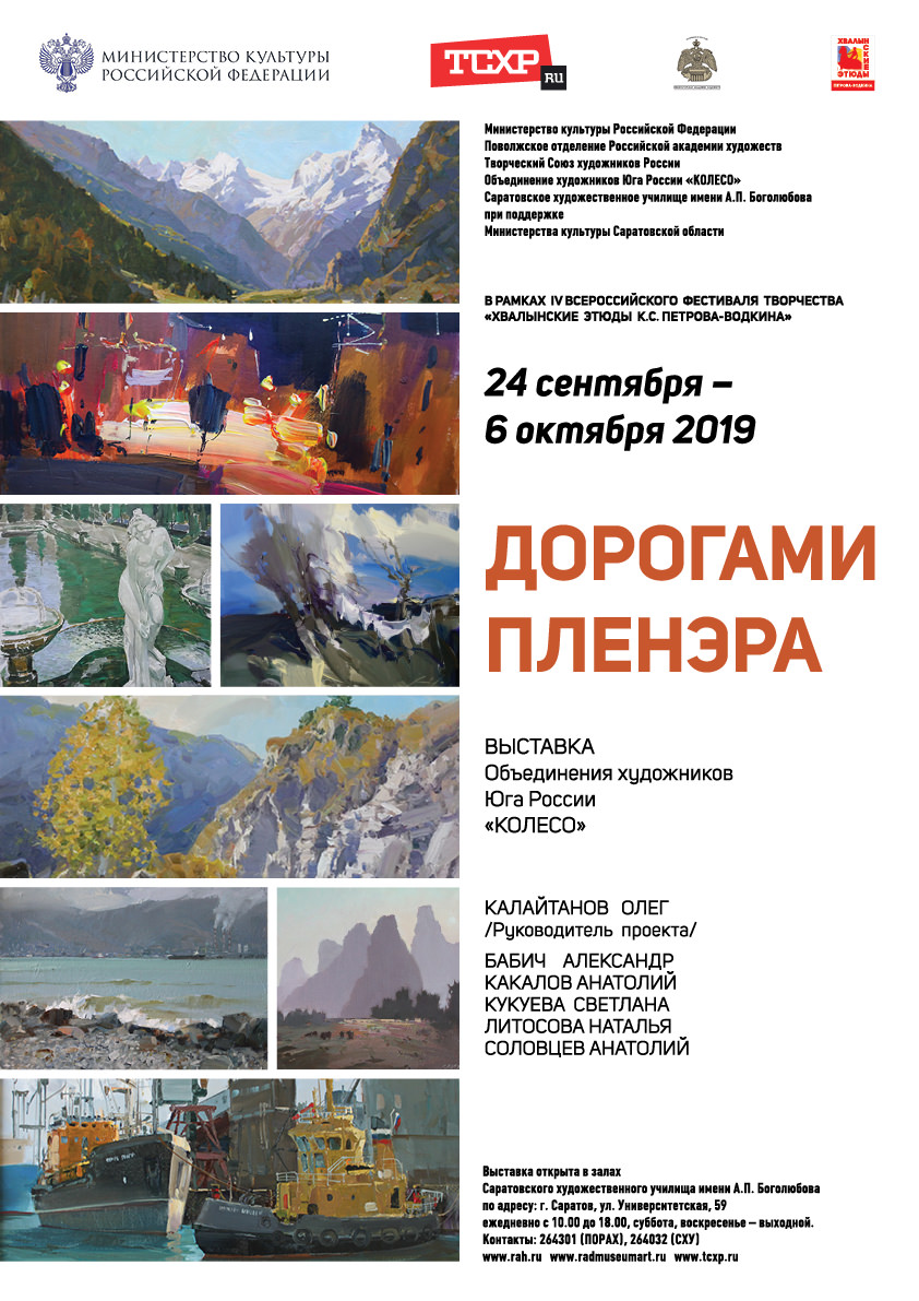 """Exhibition """"Roads of the open air"""" of the association of artists of the South of Russia """"Wheel"""""""
