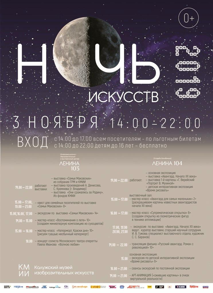 «НОЧЬ ИСКУССТВ – 2019». Информационно-образовательный и выставочный центр 0+