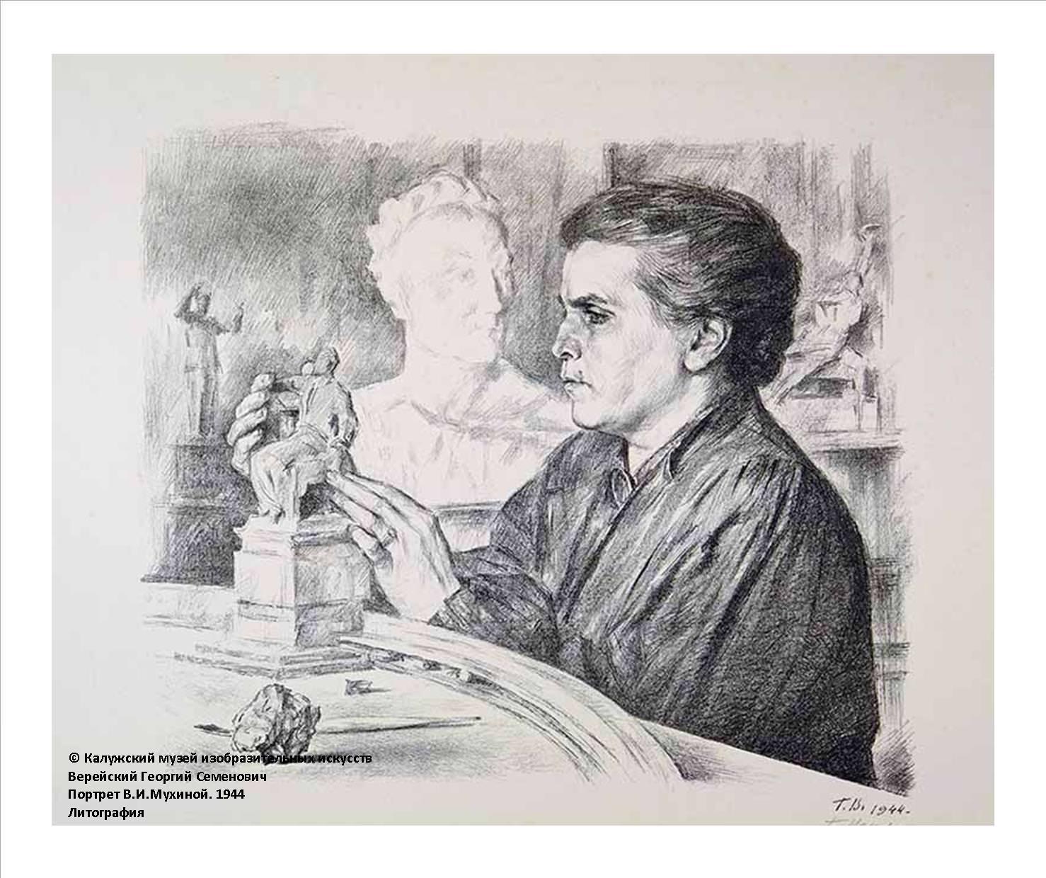 Выставка одной картины «Верейский Георгий Семенович «Портрет В.И. Мухиной»»