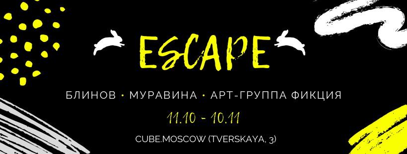 """Экспозиционный проект """"Escape"""""""