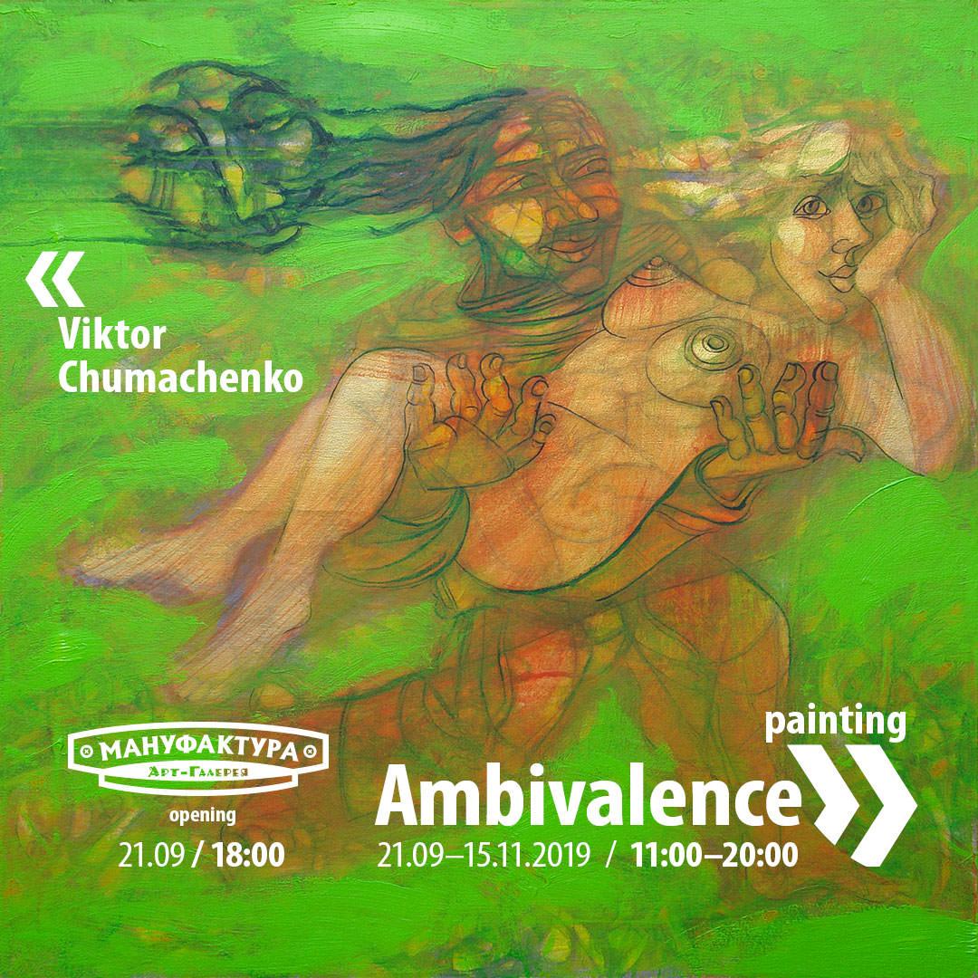 «Амбивалентность». Виктор Чумаченко