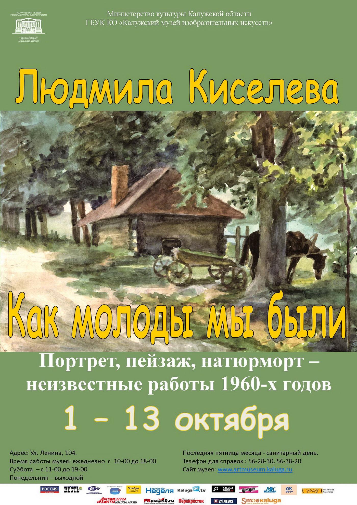 Выставка Людмилы Киселевой «Как молоды мы были»