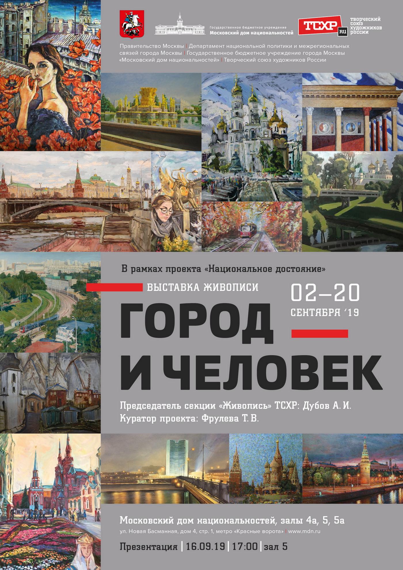Выставка «Город и Человек»