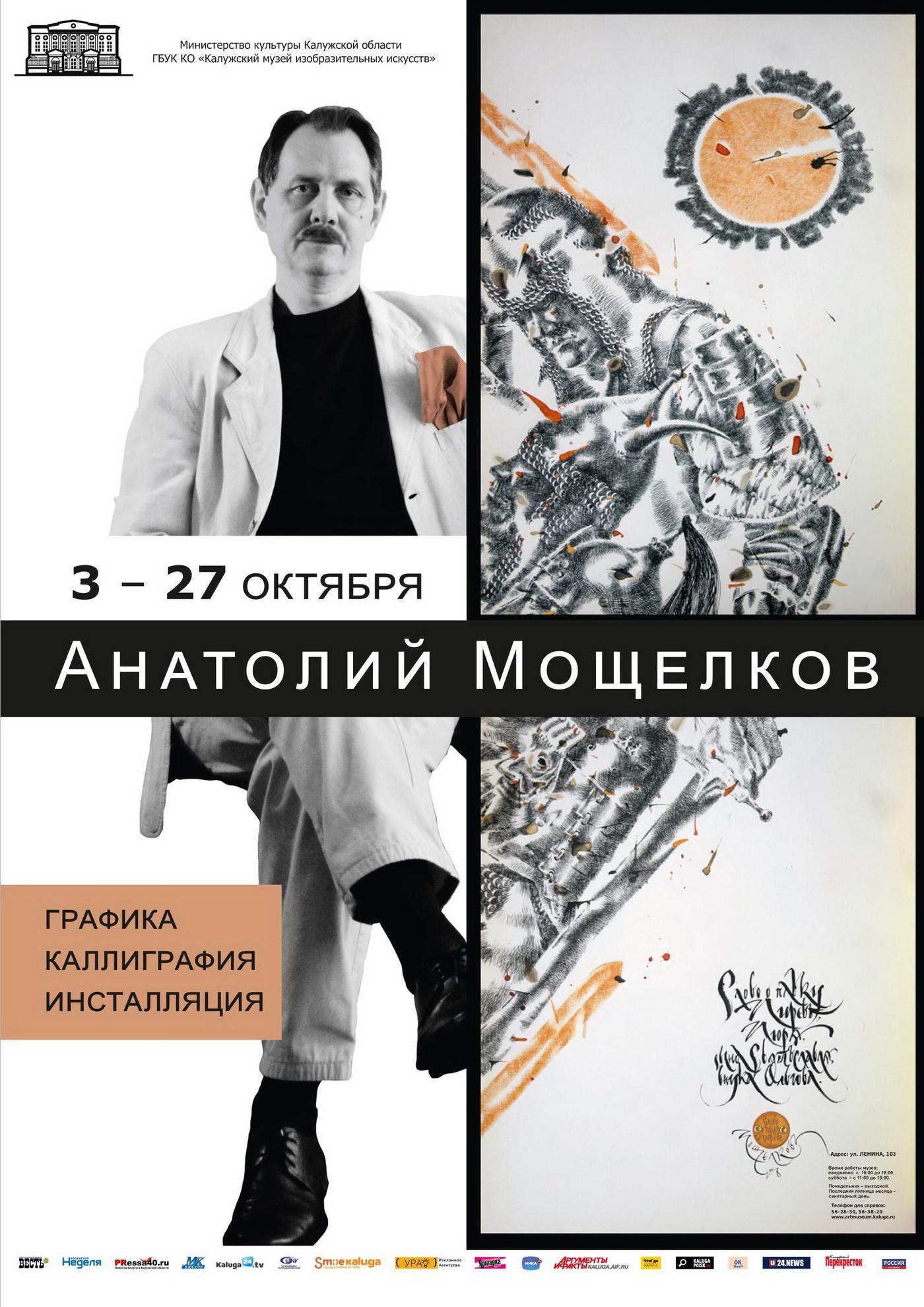 """Ausstellung Anatoly Moshchelkova """"Grafik, Kalligraphie, Installation"""""""
