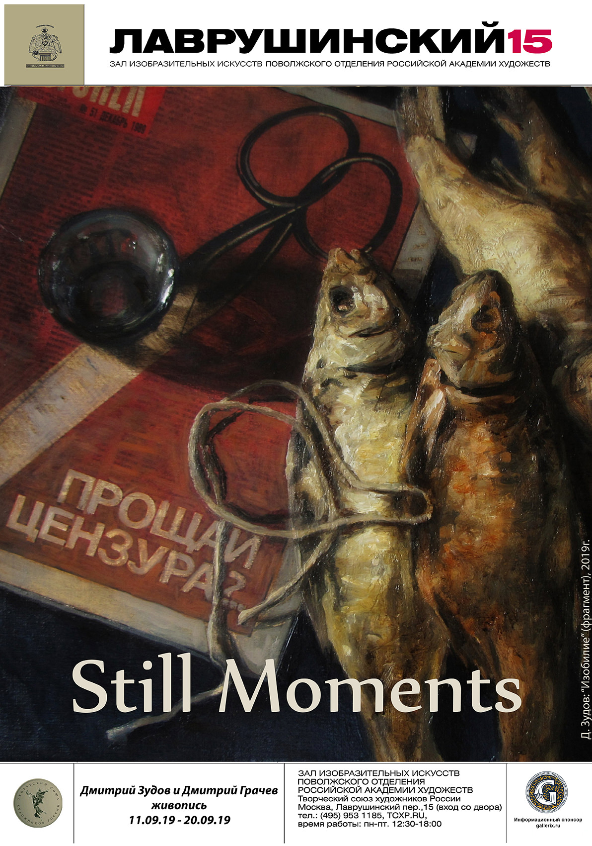 Still Moments. Дмитрий Зудов и Дмитрий Грачёв