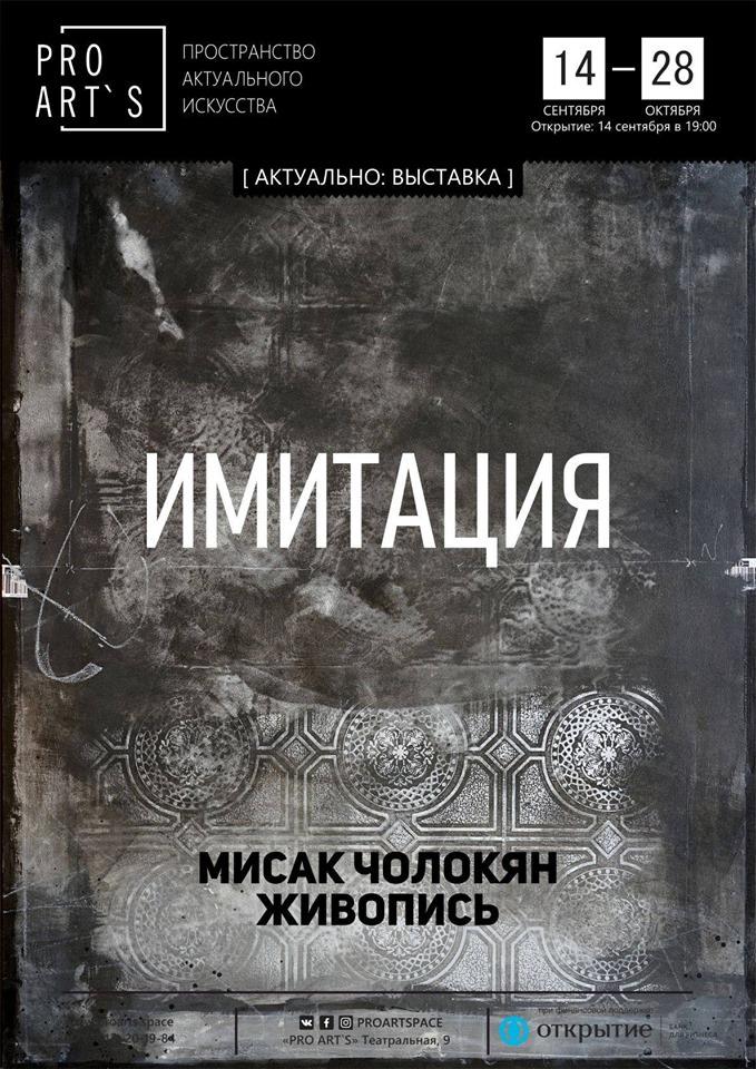 "Exposition de peintures de Misak Cholokyan ""Imitation"""
