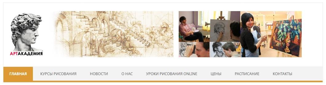 Курсы академического рисунка в Киеве