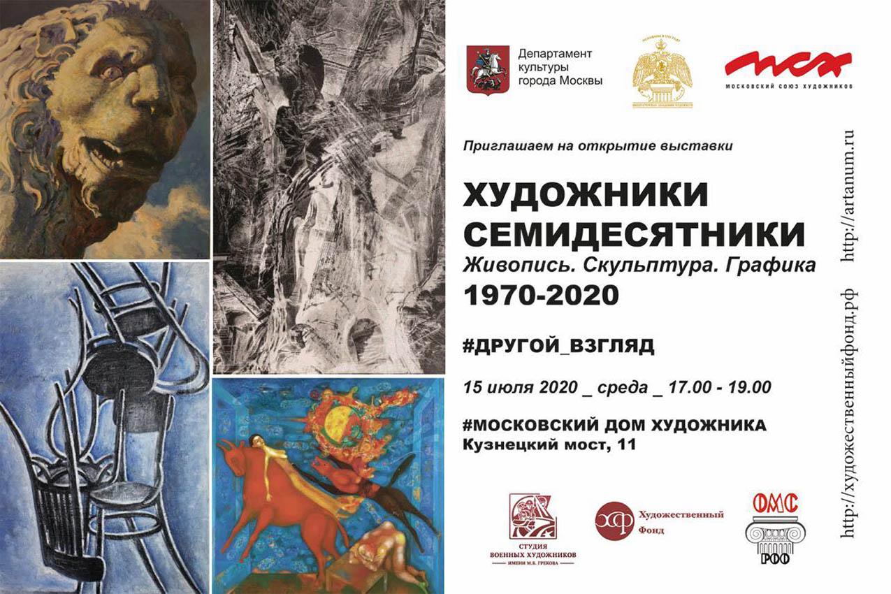 Игорь Дрёмин: Художники семидесятники 1970-2020