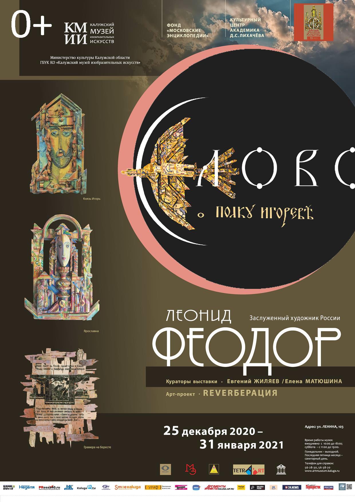 "Exhibition of Leonid Feodor ""The Word about Igor's Regiment"""