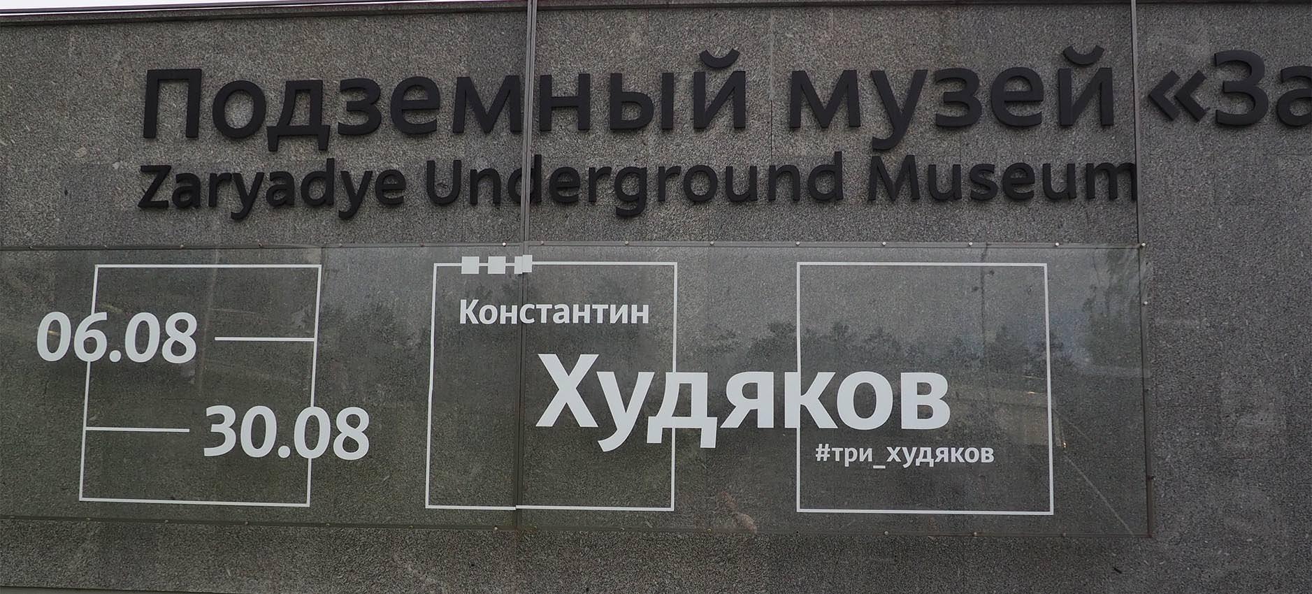 Игорь Дрёмин: Выставка Константина Худякова в подземном музее парка Зарядье