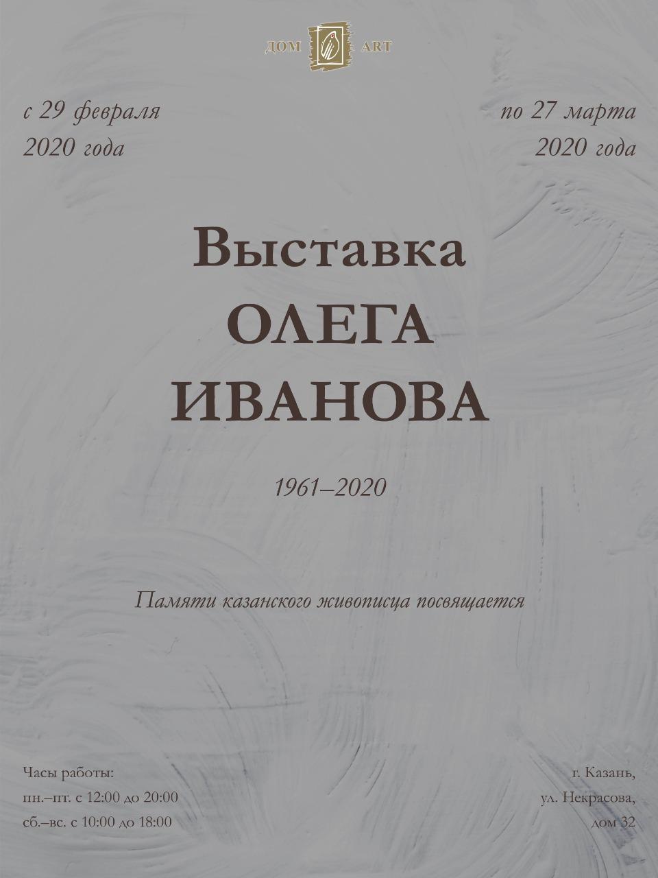 Exhibition of paintings by Kazan artist Oleg Ivanov