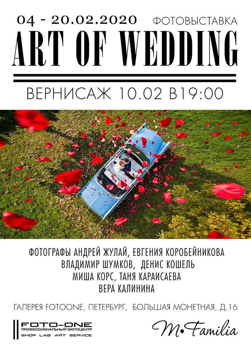 Фотовыставка Art of Wedding