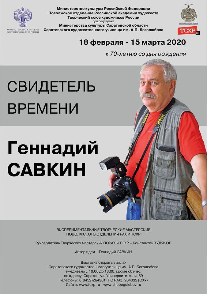 Фотовыставка «Свидетель времени. Геннадий Савкин»
