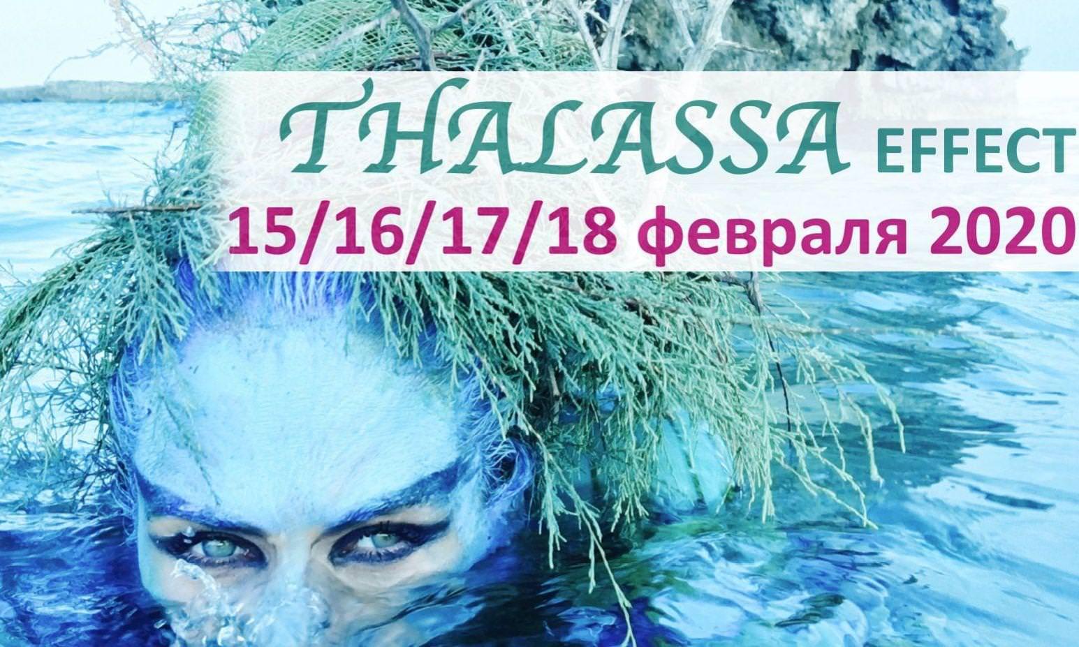 Выставка Юлии Солод «Эффект Талассы»