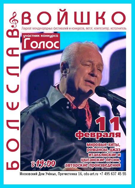 Concert. Boleslav Voyshko