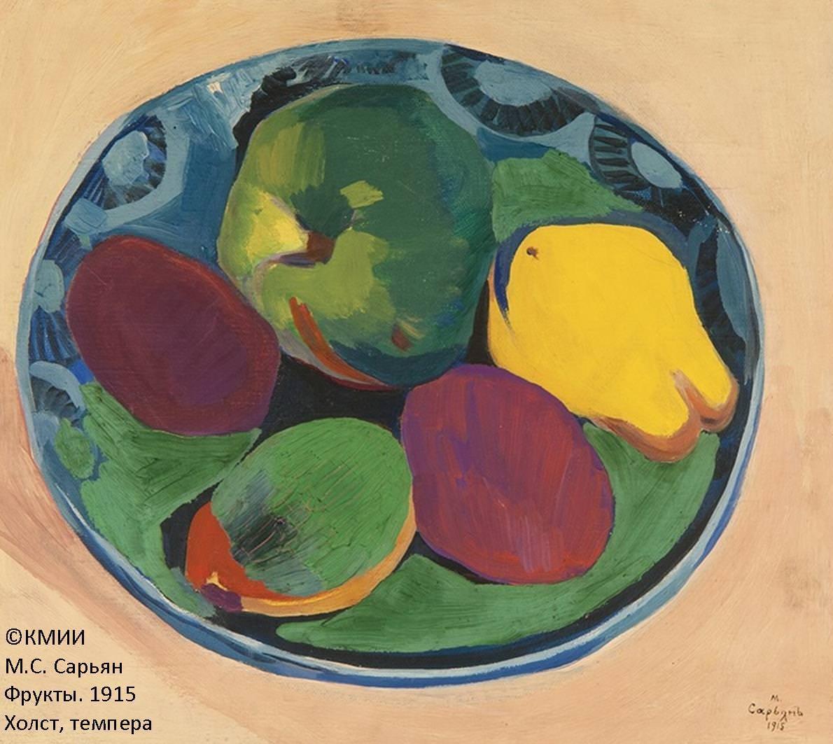 Выставка одной картины « М.С. Сарьян «Фрукты»»