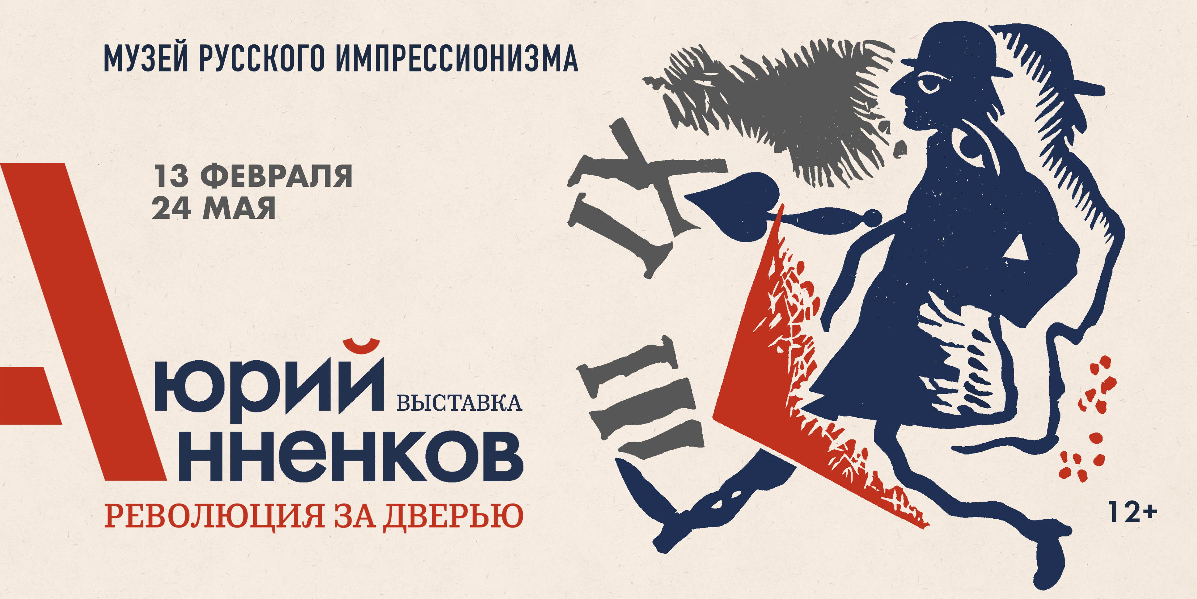 "Exhibition ""Yuri Annenkov. Revolution Behind the Door"""